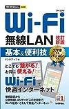 今すぐ使えるかんたんmini Wi-Fi無線LAN基本&便利技 [改訂新版]