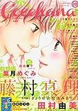 Cocohana (ココハナ) 2012年 10月号 [雑誌]