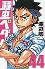 弱虫ペダル 第44巻 2016年03月08日発売