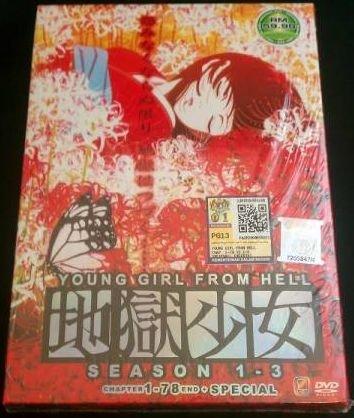 地獄少女 二籠 三鼎 全3シリーズ DVD BOX