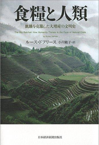 『食糧と人類』エネルギーから見た文明史