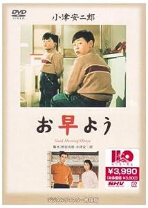 お早よう [DVD]
