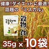 ミスカル 「穀物一食」35g×10袋 スパーフード登場! ダイエットに最適ミスッカル登場! 禅食ダイエット 便秘にも最適 健康ダイエット生活にチャレンジ