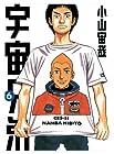 宇宙兄弟 第6巻 2009年06月23日発売