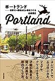 「ポートランド 世界で一番住みたい街をつくる」販売ページヘ
