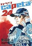 capeta(24) (講談社コミックスデラックス)