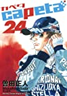 capeta 第24巻 2011年03月17日発売
