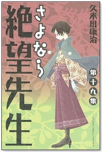 さよなら絶望先生(19) (少年マガジンコミックス)