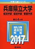 兵庫県立大学(経済学部・経営学部・看護学部) (2017年版大学入試シリーズ)