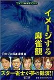 イメージする麻雀観 (日本プロ麻雀連盟BOOKS)