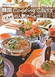 韓国Cooking Classの人気メニュー