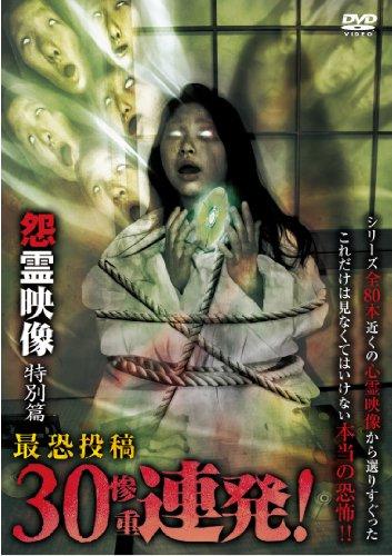 怨霊映像 特別篇 最恐投稿 30(惨重)連発! [DVD]