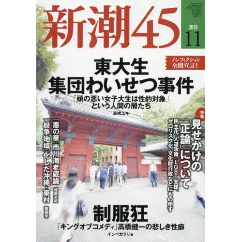 新潮45 2016年 11 月号 [雑誌]