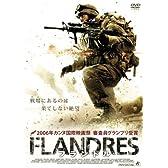 フランドル [DVD]