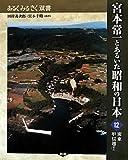 宮本常一とあるいた昭和の日本〈12〉関東甲信越2 (あるくみるきく双書)