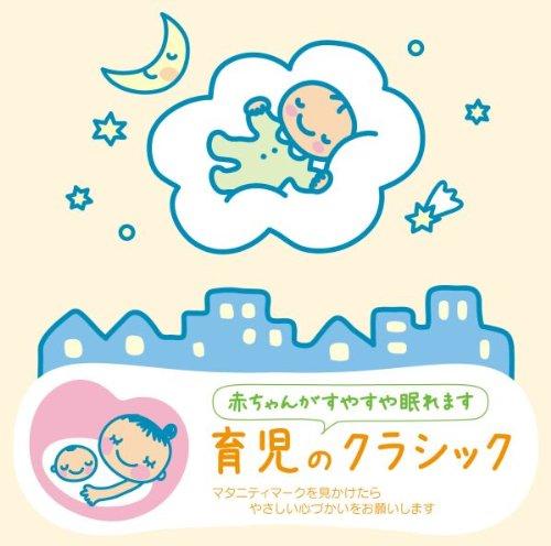 赤ちゃんクラシック「育児のクラシック」