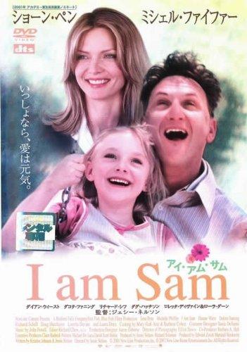 I am Sam アイ・アム・サム [レンタル落ち]
