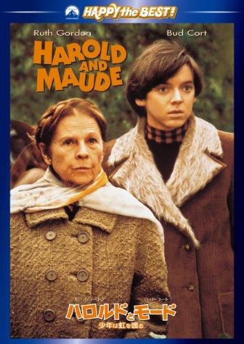 ハロルドとモード 少年は虹を渡る