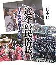 選挙の民俗誌—日本的政治風土の基層 [単行本] / 杉本 仁 (著); 梟社 (刊)