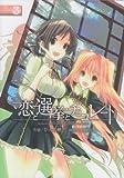 恋と選挙とチョコレート (3) (電撃コミックス)