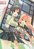 恋と選挙とチョコレート 3 (電撃コミックス)
