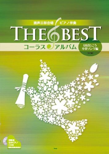 The bestコーラス・アルバム