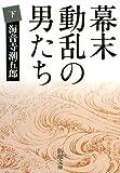 幕末動乱の男たち (下) (新潮文庫)