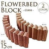 花壇ブロック カーブ W47×H15cm 同色2個セット レッド