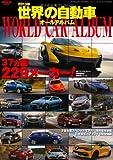 世界の自動車オールアルバム 2013年 (SAN-EI MOOK)
