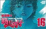 範馬刃牙 16 (16) (少年チャンピオン・コミックス)