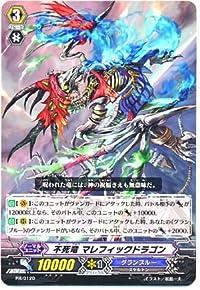 カードファイト!!ヴァンガード 【不死竜 マレフィックドラゴン】 【プロモ】 VG-PR-0120-PR