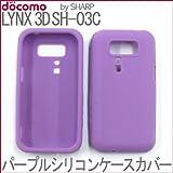 LYNX 3D SH-03C カラーシリコンケース パープル 紫色 リンクス SH03C