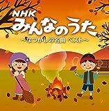 決定盤!! NHKみんなのうた~なつかしの名曲 ベスト