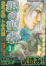 銀の聖者北斗の拳トキ外伝 1 (TOKUMA FAVORITE COMICS)