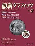 眼科グラフィック 2015年2号(第4巻2号) 特集:難症例の白内障手術 ./ 自発蛍光による眼底観察 / 抗VEGF療法の適応拡大