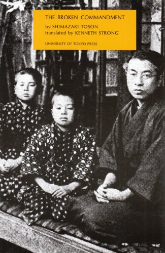 Broken Commandment (The Japanese Foundation Translation Series)