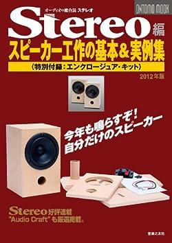 Stereo編 スピーカー工作の基本&実例集 2012年版 特別付録:エンクロージュア・キット [ONTOMO・MOOK]