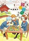 放課後さいころ倶楽部 第1巻 2013年09月12日発売
