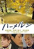 ハーメルン[DVD]