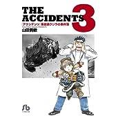 アクシデンツ 3―事故調クジラの事件簿 (小学館文庫 やG 3)