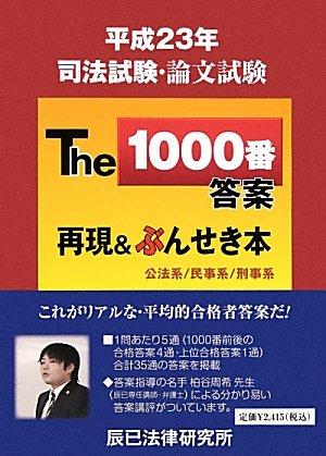 司法試験・論文試験the 1000番答案再現&ぶんせき本