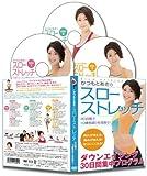 かつもとあきのスローストレッチ ダウンエイジング30日間集中プログラム~3枚組DVD