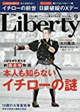 ザ・リバティ 2016年 09 月号 [雑誌]