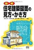 図解 住宅建築図面の見方・かき方