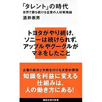 「タレント」の時代 世界で勝ち続ける企業の人材戦略論〈電子書籍Kindle版もあります〉