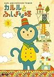 カルルとふしぎな塔(1)6話入り [DVD]