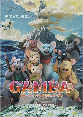 【早期購入特典あり】GAMBA ガンバと仲間たち(コレクターズ・エディション) (仲間ストラップ付) [Blu-ray]