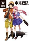未来日記 DVD第1巻 [DVD]