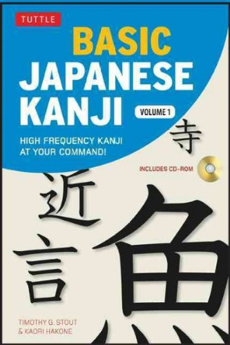 By Timothy G. Stout – Basic Japanese Kanji Volume 1: High-Frequency Kanji at your Comma (Paperback with disc) (2011-06-25) [Paperback]