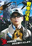 昆虫探偵ヨシダヨシミ [DVD]